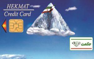 خرید اقساطی با حکمت کارت